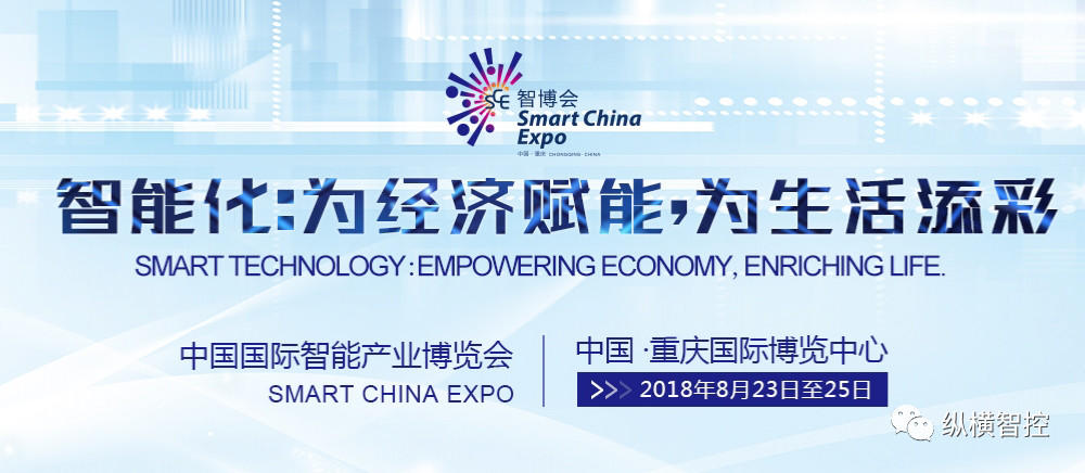 [Invitation Letter] Zongheng Zhikong invites you to participate in the 2018 China International Intelligent Industry Expo