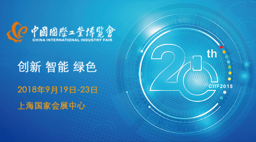 [Invitation Letter] Zongheng Zhikong invites you to participate in the 2018 China International Industry Fair