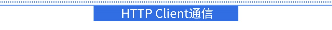 4grtuHTTP Client通信